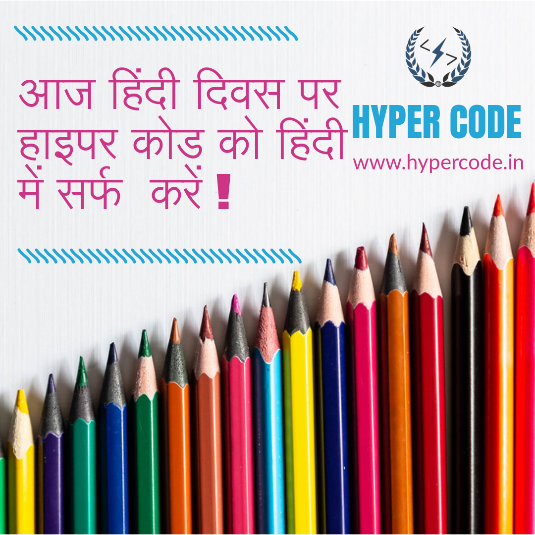 Surf Hyper Code in Hindi and Punjabi